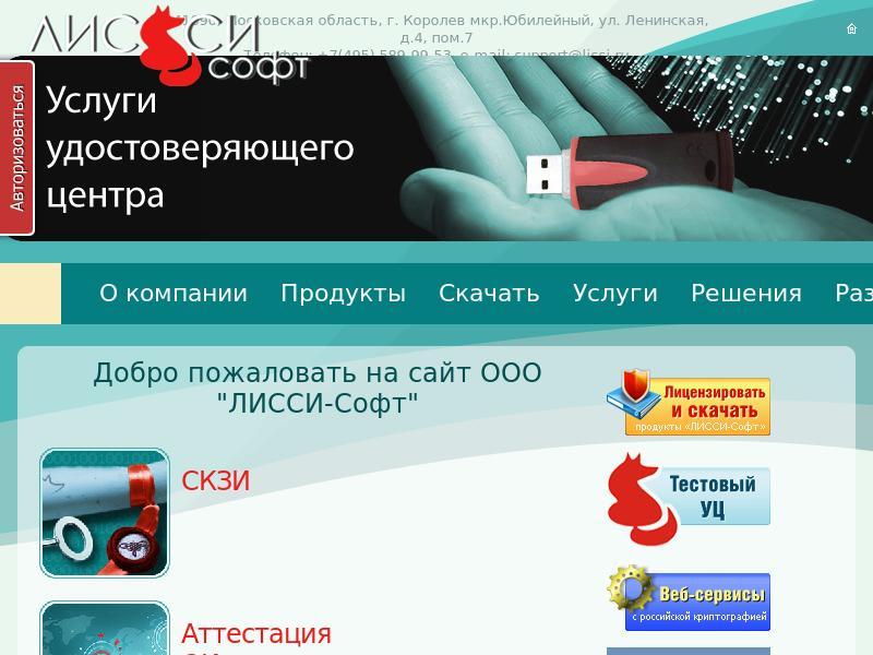 ООО ЛИССИ-Софт